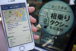 大和自動車交通の配車アプリでは同じ場所から複数の乗客が相乗りする