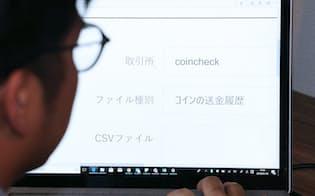 エアリアル・パートナーズが運営する「G-tax」は取引履歴を入力すると自動で損益計算ができる(東京都新宿区)