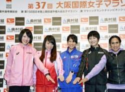大阪国際女子マラソンを前に、記者会見でポーズをとる(左から)前田穂南、松田瑞生、安藤友香ら招待選手(26日、大阪市)=共同