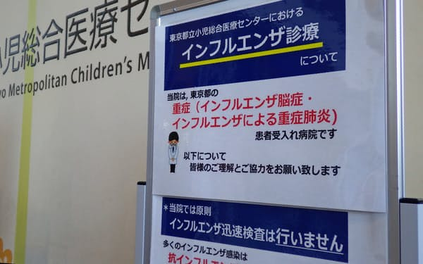 都立小児総合医療センターでは原則、インフルエンザの迅速検査を行わない(1月中旬、東京都府中市)