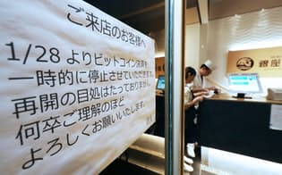 ビットコイン決済を取りやめた飲食店(27日午後、東京・銀座)