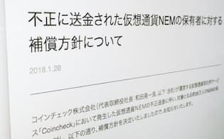仮想通貨NEM保有者への返金方針を表明したコインチェックのホームページ