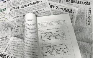 「景気インデックス」は日々の新聞記事から景気を判断してみる取り組みだ