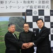 京都府、和束町、星野リゾートの3者で協定を結んだ(中央が星野佳路代表、30日、京都府和束町)