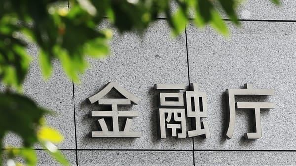 香港の仮想通貨交換業者に警告 金融庁が発表