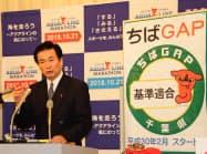 ちばGAPロゴマークをお披露目する森田健作知事(1月、千葉県庁)