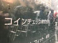 コインチェック本社が入るビル(東京・渋谷)