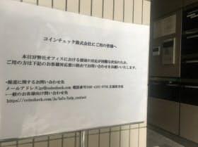 コインチェックの本社が入るビル玄関に掲げられた「対応不可」の貼り紙(2日、東京・渋谷)