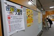返却期限を守るよう呼び掛けるポスター(東京都足立区の区立中央図書館)