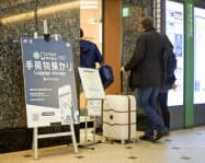 JR東日本とエクボは東京駅でネットを活用した荷物預かりの実証実験を進める