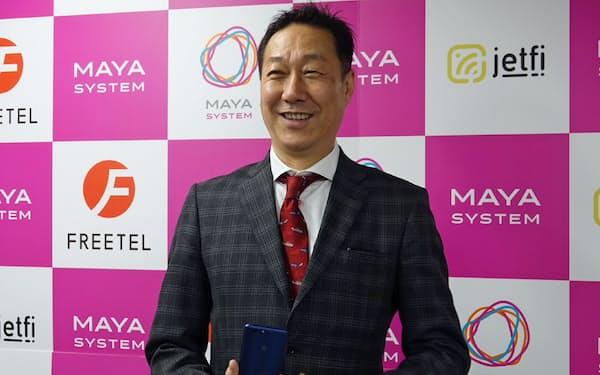 新生フリーテルの発表会に登壇したマヤシステムの吉田利一社長