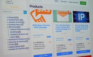ダークウェブ上の闇市場サイトでは犯罪性の高い物品や行為が日々取引される