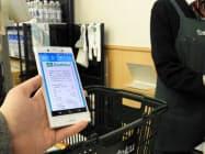 実証実験中に対象店舗で買い物をすると、専用のアプリに「電子レシート」が発行される(13日、町田市の「三徳 成瀬店」にて)