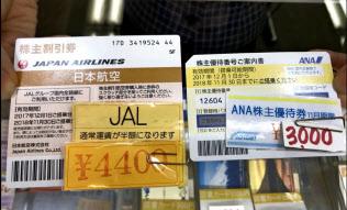JALが1000円以上高くなった(東京・新橋の金券店)