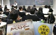 東京・渋谷の青山学院高等部が独自に行っている「現代史」では世界史と日本史の教科書を使う