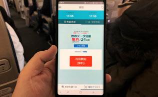 KDDIが同社のスマートフォン利用者向けに提供する「世界データ定額」の操作画面。メッセージに含まれるリンクをタップすると、設定する画面が表示される