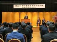創立70周年の式典であいさつする土屋裕弘会長(19日、大阪市)