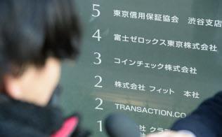 コインチェックの巨額流出事件などが、仮想通貨を規制する議論を後押ししている(1月27日午前、東京都渋谷区)