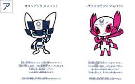 2020年東京五輪(左)と同パラリンピックの公式マスコットに決まった作品=Tokyo 2020提供