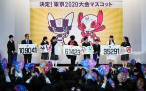 得票数とともに公式マスコットが発表された(28日午後、東京都品川区の区立豊葉の杜学園)