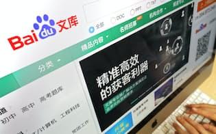日本企業の内部文書も掲載されている文書共有サイト「百度文庫」