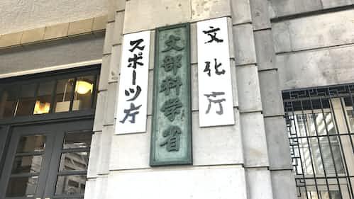 質問内容を自民議員に照会 文科省、前川氏授業で