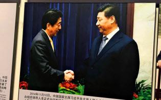 抗日戦争記念館に掲げられた習氏と安倍首相が握手する写真