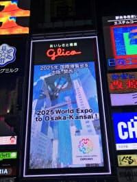 大阪・道頓堀の電光看板に2025年万博誘致のメッセージが流れた(2日夜)
