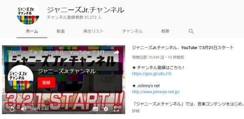 ユーチューブに開設された「ジャニーズJr.チャンネル」。既に多くのファンが登録している