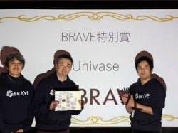 初開催の「KOBE×BRAVE」で最優秀賞をとった神戸大発のUnivaseのメンバー(左2人)