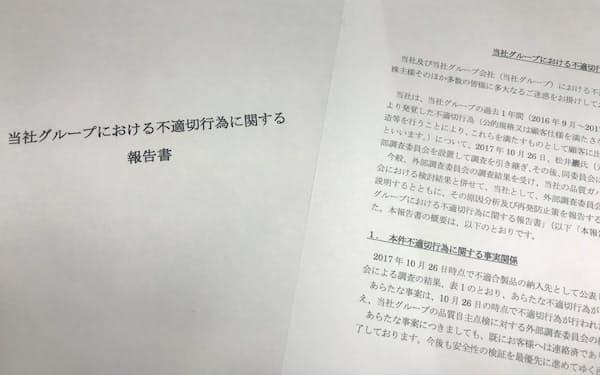 神戸製鋼所は外部調査委員会の調査結果をまとめ直して公表した