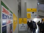西口地下街への仮連絡通路の開通を伝える掲示(6日、横浜駅)