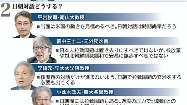 圧力か対話か 日本どうする 対北朝鮮、有識者に聞く