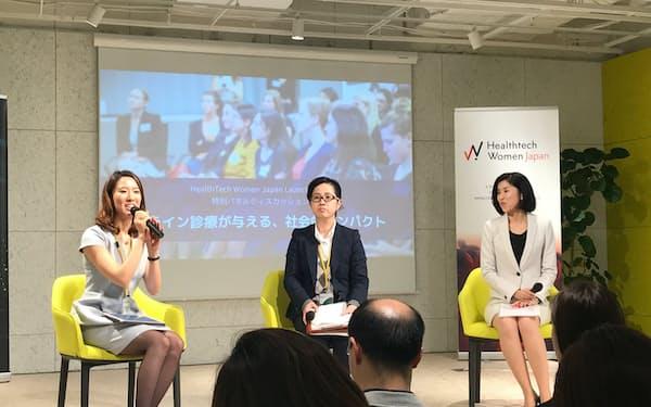 ヘルステック・ウーマン・ジャパンは都内で発足イベントを開き、オンライン診療の今後について議論した