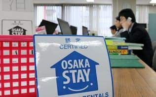大阪市の民泊担当部署は認定した施設に独自のマークを配っている(大阪市阿倍野区)