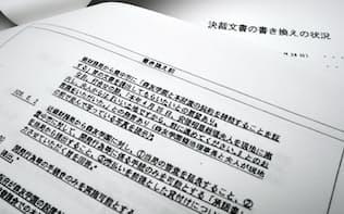 財務省が12日公表した決裁文書の書き換えの調査結果