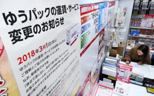 日本郵便は1日のゆうパック値上げに合わせてサービスを変更した