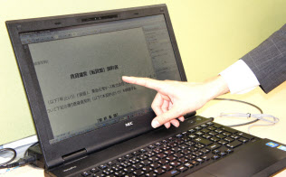 東急住宅リースなどは、物件の賃貸借契約をネット上で結べる電子契約サービスを提供