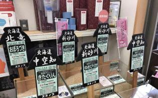 品種改良や気候の変化で北海道産米の食味も高水準に(東京都目黒区のスズノブ)