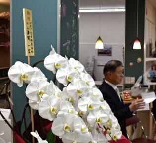 マキノデンキを理想の電器店のひとつと感じた津賀社長。リニューアル時にはコチョウランが届けられていた
