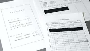 官房機密費、一部文書を初開示 9割は「政策推進費」