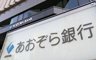 あおぞら銀行は約4年ぶりの格上げとなった(東京・千代田)