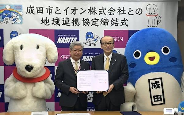 協定を結んだ成田市の小泉市長(右)とイオンの岡崎社長(20日、成田市)