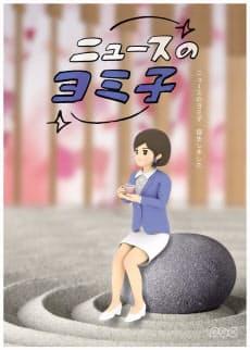 NHKは一部の番組でニュース原稿を人工知能(AI)に読ませるサービス「ニュースのヨミ子」を始める(NHK提供)