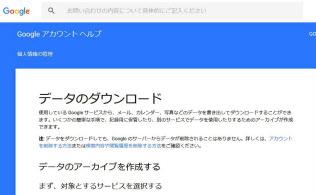 グーグルには、預けたデータを引き出せるサービスがある