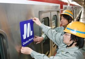御堂筋線の車両に貼られた大阪メトロのステッカー(31日午後、堺市北区)