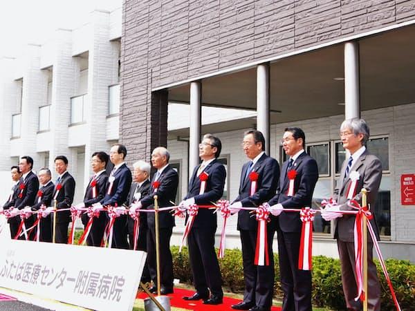 福島県ふたば医療センター付属病院の開院式(1日、福島県富岡町)