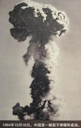 毛沢東主席の核・ミサイル開発と対米接近路線に倣う金正恩氏(1964年10月16日の中国初の核実験)