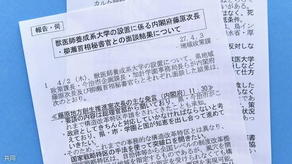 柳瀬氏参考人招致、自民が提案へ 加計文書