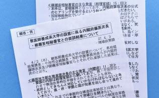 農水省で見つかった加計学園の獣医学部新設計画に関連する文書=共同